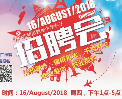 International Student Career Expo Sydney 2018