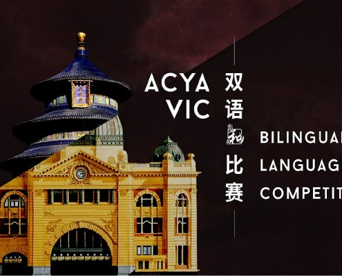 NotedCareers Sponsorship: ACYA Bilingual Language Competition 2016